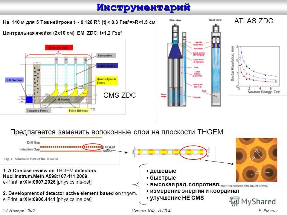 24 Ноября 2009 Секция ЯФ, ИТЭФ Р. Рютин Инструментарий На 140 м для 5 Тэв нейтрона t ~ 0.128 R²: |t| R