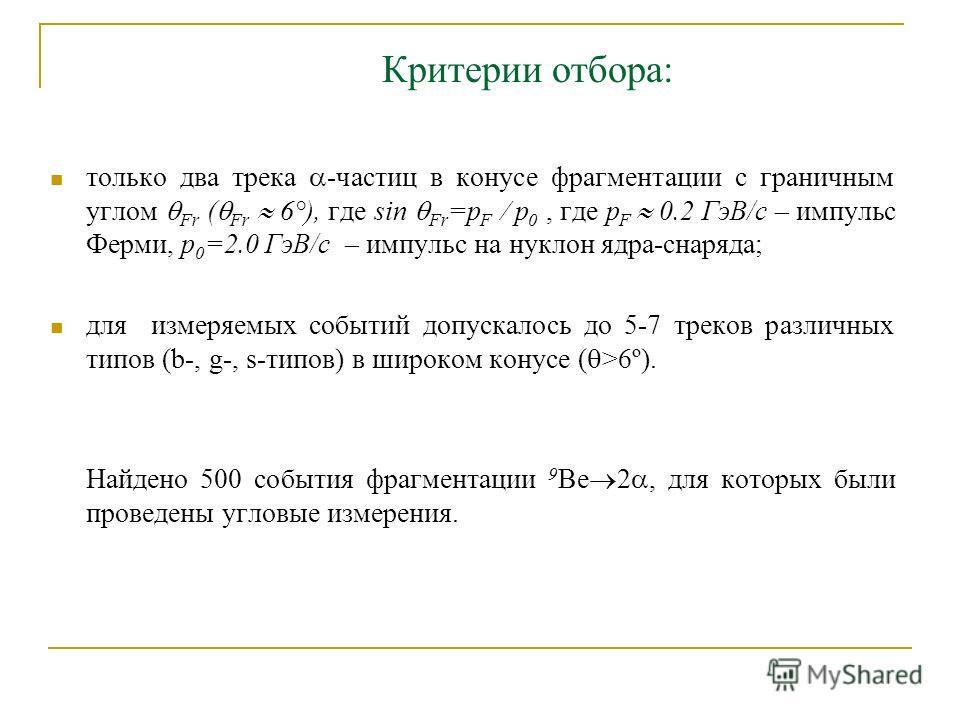 Критерии отбора: только два трека -частиц в конусе фрагментации с граничным углом Fr ( Fr 6°), где sin Fr =p F p 0, где p F 0.2 ГэВ/с – импульс Ферми, p 0 =2.0 ГэВ/с – импульс на нуклон ядра-снаряда; для измеряемых событий допускалось до 5-7 треков р