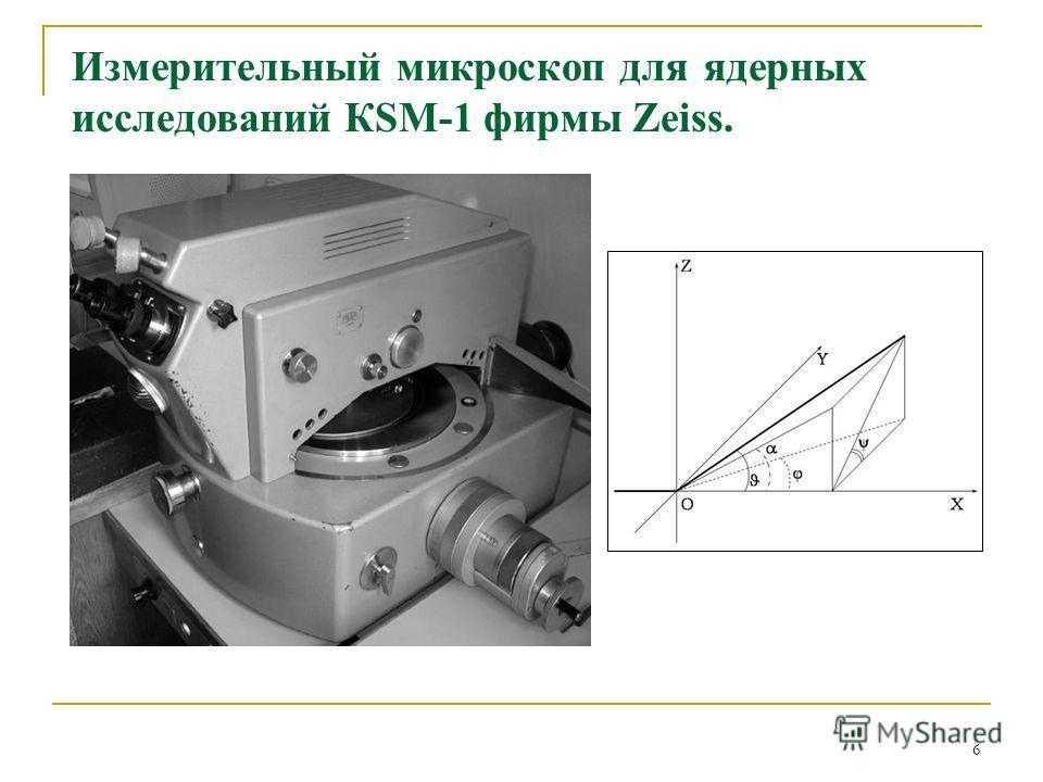 6 Измерительный микроскоп для ядерных исследований КSМ-1 фирмы Zeiss.