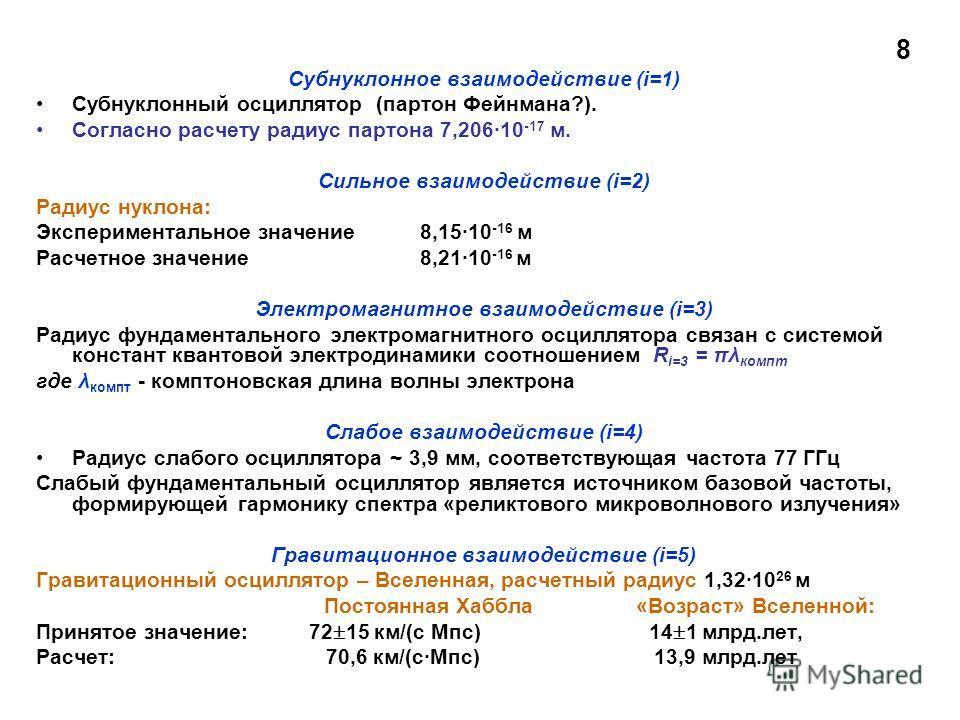 8 Субнуклонное взаимодействие (i=1) Субнуклонный осциллятор (партон Фейнмана?). Согласно расчету радиус партона 7,206·10 -17 м. Сильное взаимодействие (i=2) Радиус нуклона: Экспериментальное значение8,15·10 -16 м Расчетное значение8,21·10 -16 м Элект