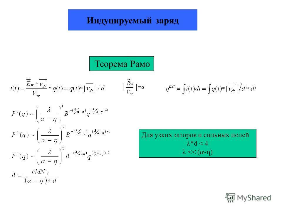 Индуцируемый заряд Теорема Рамо Для узких зазоров и сильных полей λ*d < 4 λ