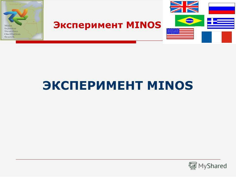 ЭКСПЕРИМЕНТ MINOS Эксперимент MINOS