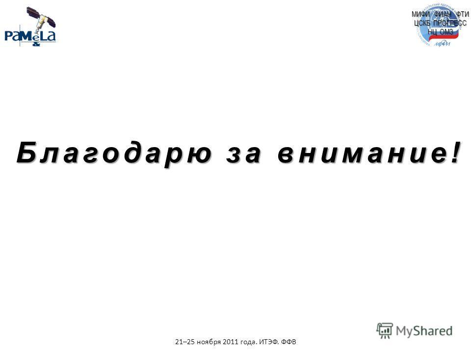 МИФИ ФИАН ФТИ ЦСКБ ПРОГРЕСС НЦ ОМЗ Благодарю за внимание! 21–25 ноября 2011 года. ИТЭФ. ФФВ