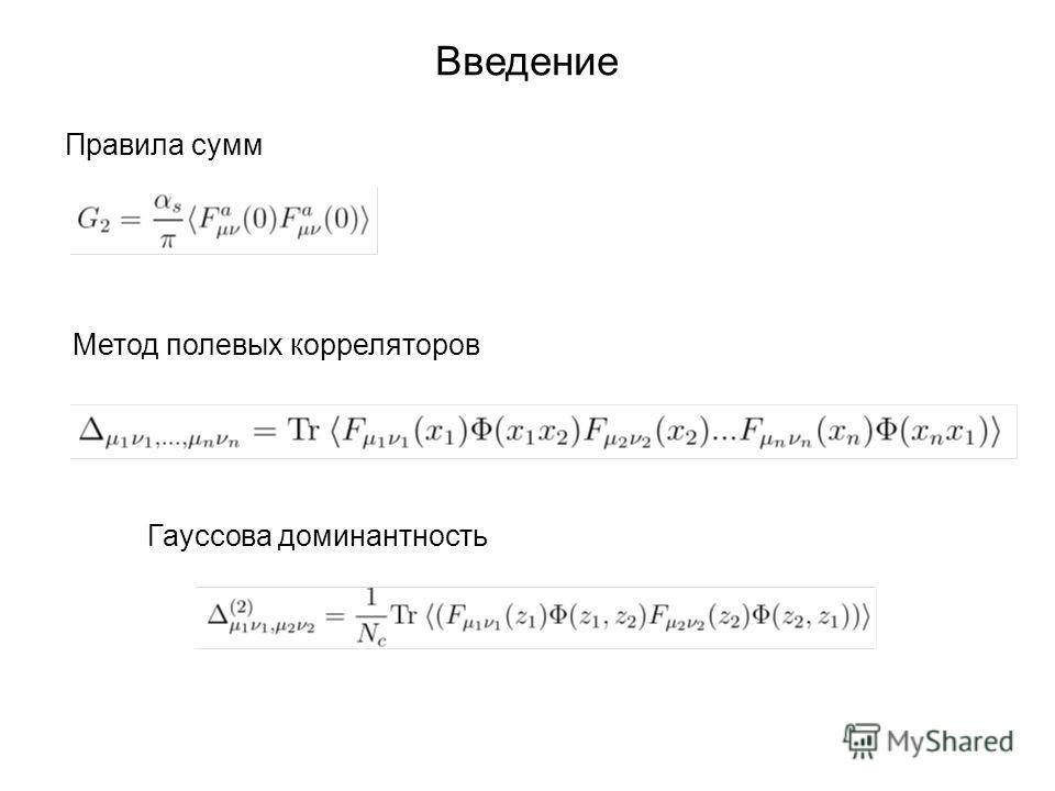Правила сумм Метод полевых корреляторов Гауссова доминантность Введение