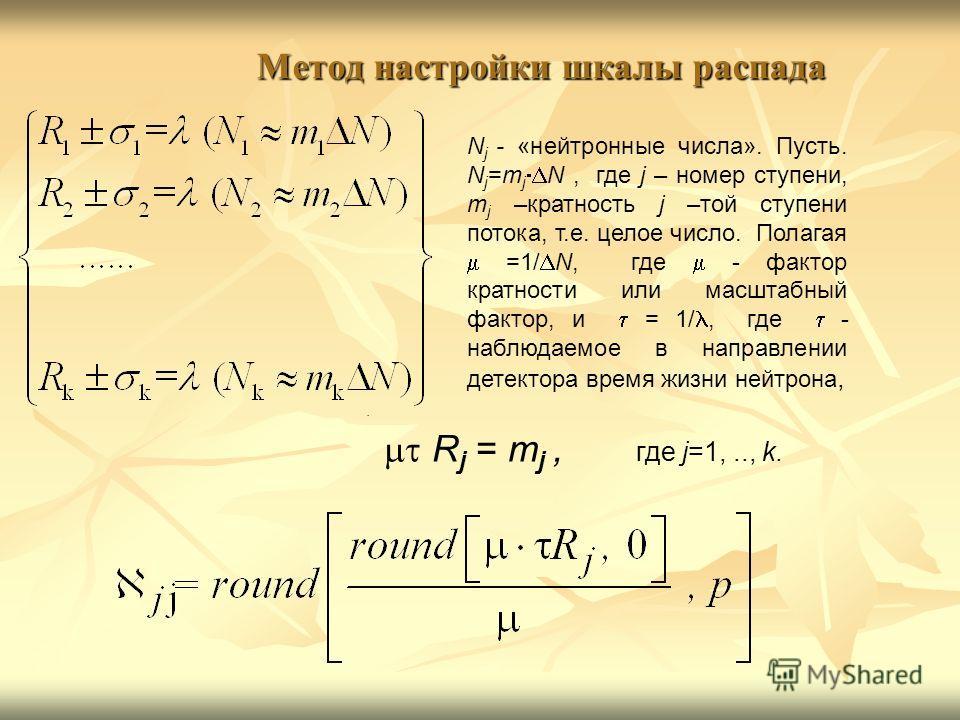 Метод настройки шкалы распада. N j - «нейтронные числа». Пусть. N j =m j N, где j – номер ступени, m j –кратность j –той ступени потока, т.е. целое число. Полагая =1/ N, где - фактор кратности или масштабный фактор, и = 1/, где - наблюдаемое в направ