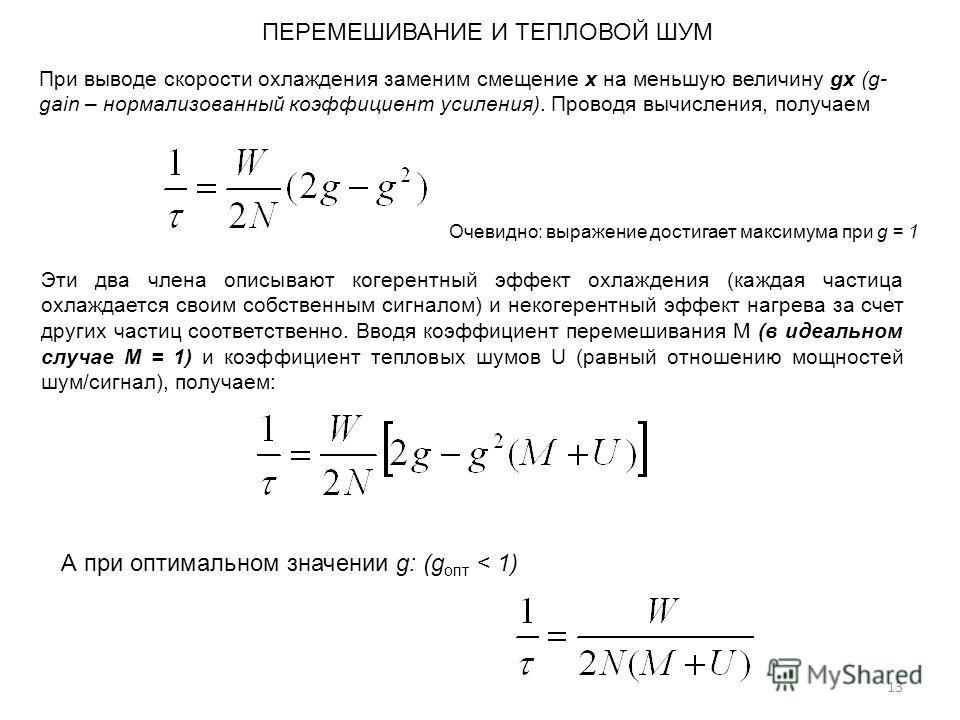 13 ПЕРЕМЕШИВАНИЕ И ТЕПЛОВОЙ ШУМ При выводе скорости охлаждения заменим смещение х на меньшую величину gx (g- gain – нормализованный коэффициент усиления). Проводя вычисления, получаем Очевидно: выражение достигает максимума при g = 1 Эти два члена оп