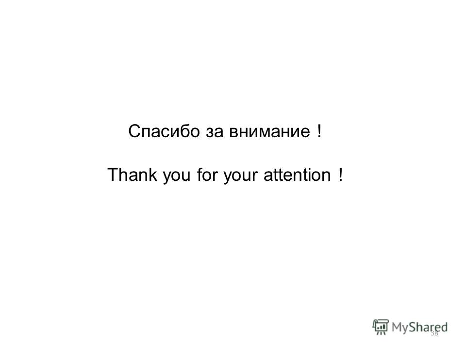 38 Спасибо за внимание ! Thank you for your attention !