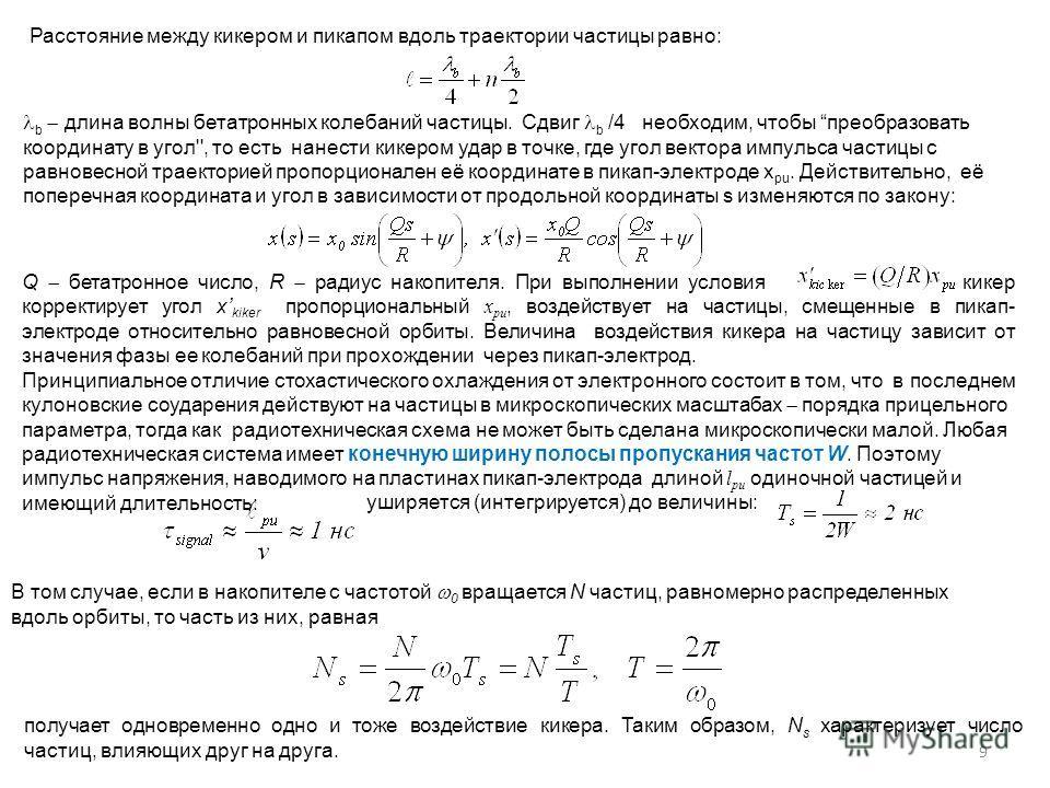 9 Q бетатронное число, R радиус накопителя. При выполнении условия кикер корректирует угол x kiker пропорциональный x pu, воздействует на частицы, смещенные в пикап- электроде относительно равновесной орбиты. Величина воздействия кикера на частицу за