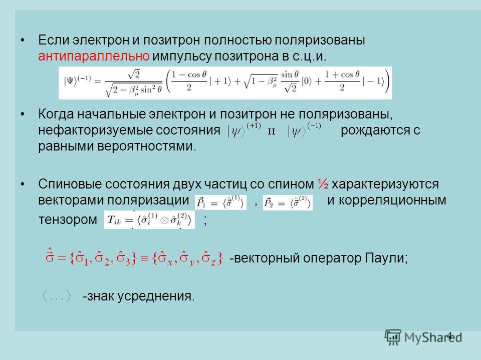 4 Если электрон и позитрон полностью поляризованы антипараллельно импульсу позитрона в с.ц.и. Когда начальные электрон и позитрон не поляризованы, нефакторизуемые состояния рождаются с равными вероятностями. Спиновые состояния двух частиц со спином ½