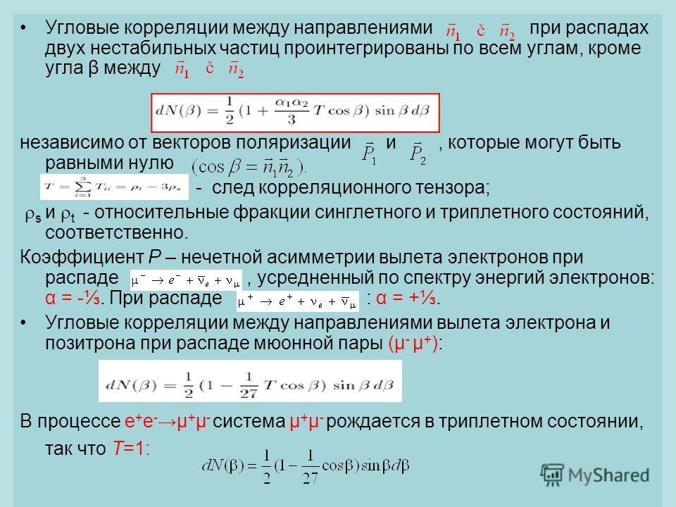 7 Угловые корреляции между направлениями при распадах двух нестабильных частиц проинтегрированы по всем углам, кроме угла β между независимо от векторов поляризации и, которые могут быть равными нулю - след корреляционного тензора; s и t - относитель