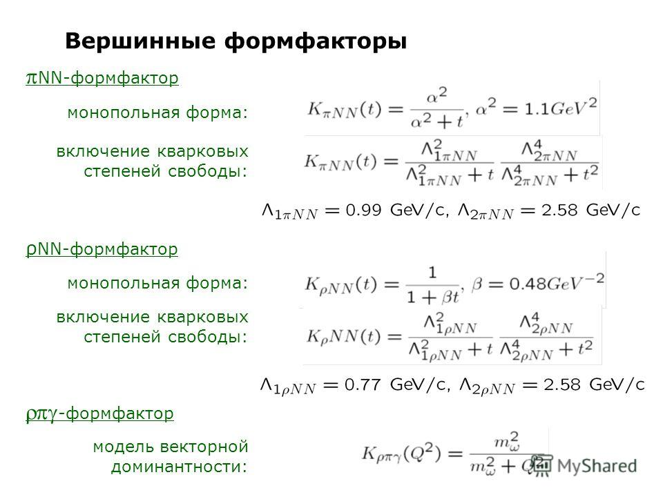 Вершинные формфакторы -формфактор NN-формфактор включение кварковых степеней свободы: монопольная форма: ρ NN-формфактор монопольная форма: включение кварковых степеней свободы: модель векторной доминантности: