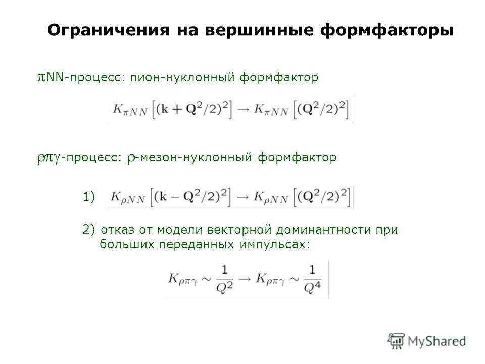 Ограничения на вершинные формфакторы NN-процесс: пион-нуклонный формфактор -процесс: -мезон-нуклонный формфактор 1) 2)отказ от модели векторной доминантности при больших переданных импульсах: