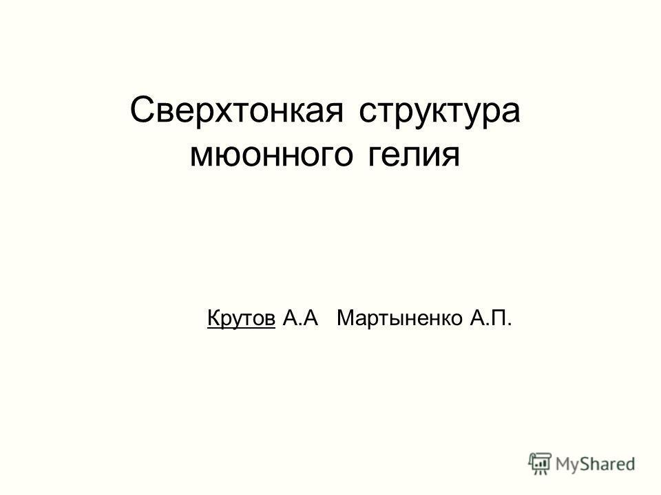 Сверхтонкая структура мюонного гелия Крутов А.А Мартыненко А.П.