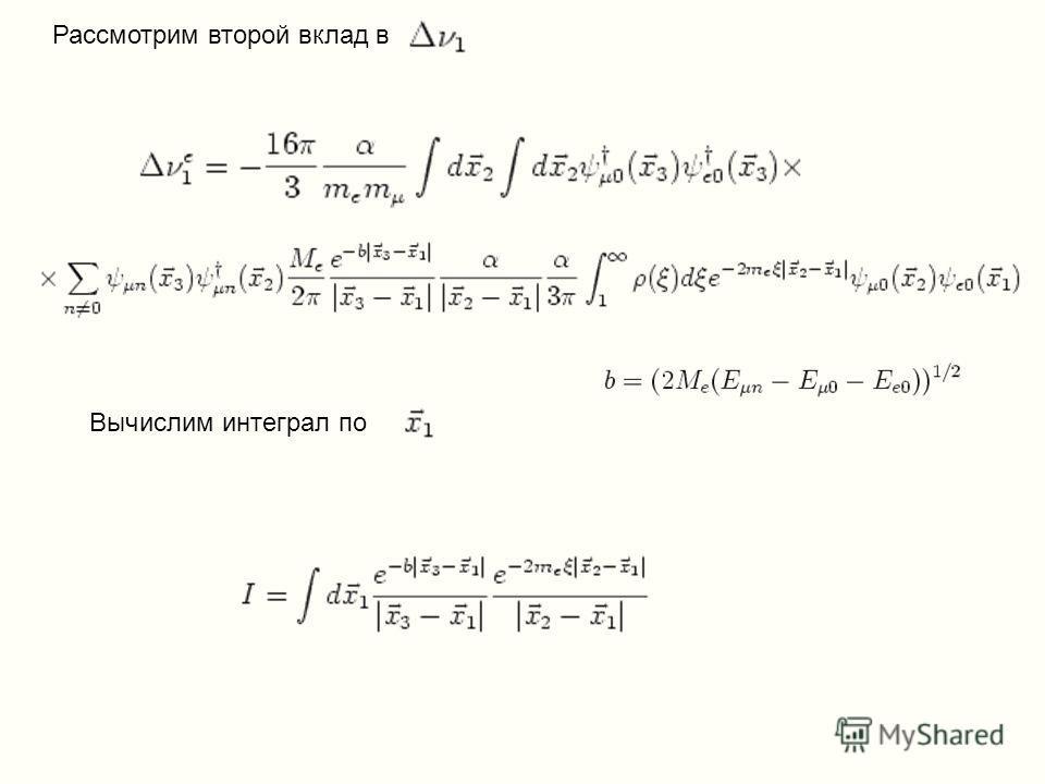 Рассмотрим второй вклад в Вычислим интеграл по