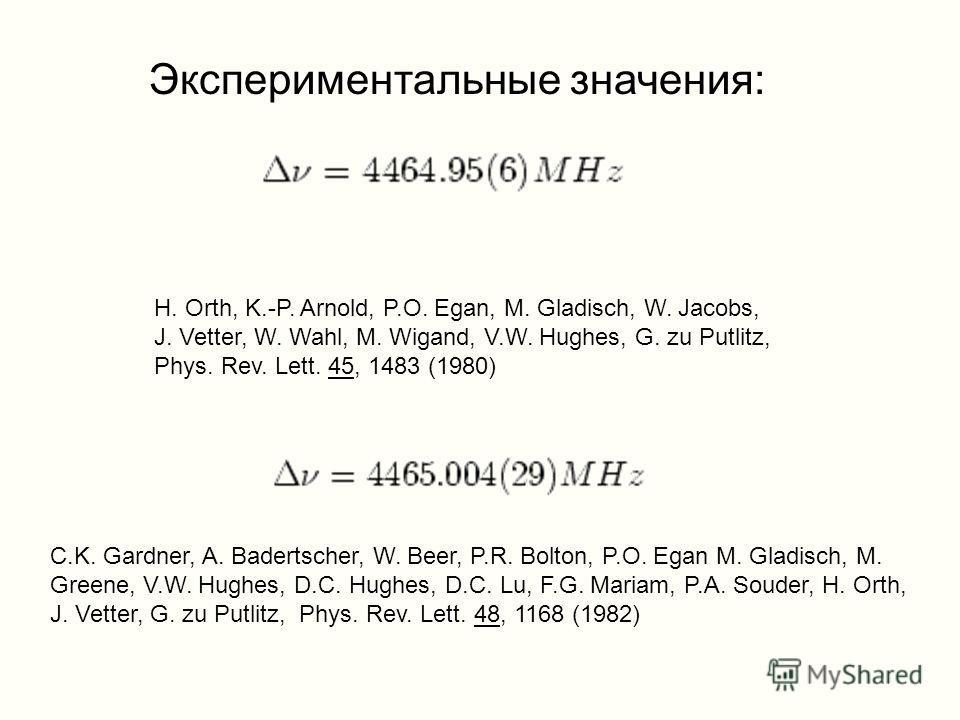 Экспериментальные значения: H. Orth, K.-P. Arnold, P.O. Egan, M. Gladisch, W. Jacobs, J. Vetter, W. Wahl, M. Wigand, V.W. Hughes, G. zu Putlitz, Phys. Rev. Lett. 45, 1483 (1980) C.K. Gardner, A. Badertscher, W. Beer, P.R. Bolton, P.O. Egan M. Gladisc