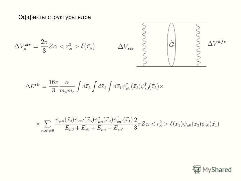 Эффекты структуры ядра