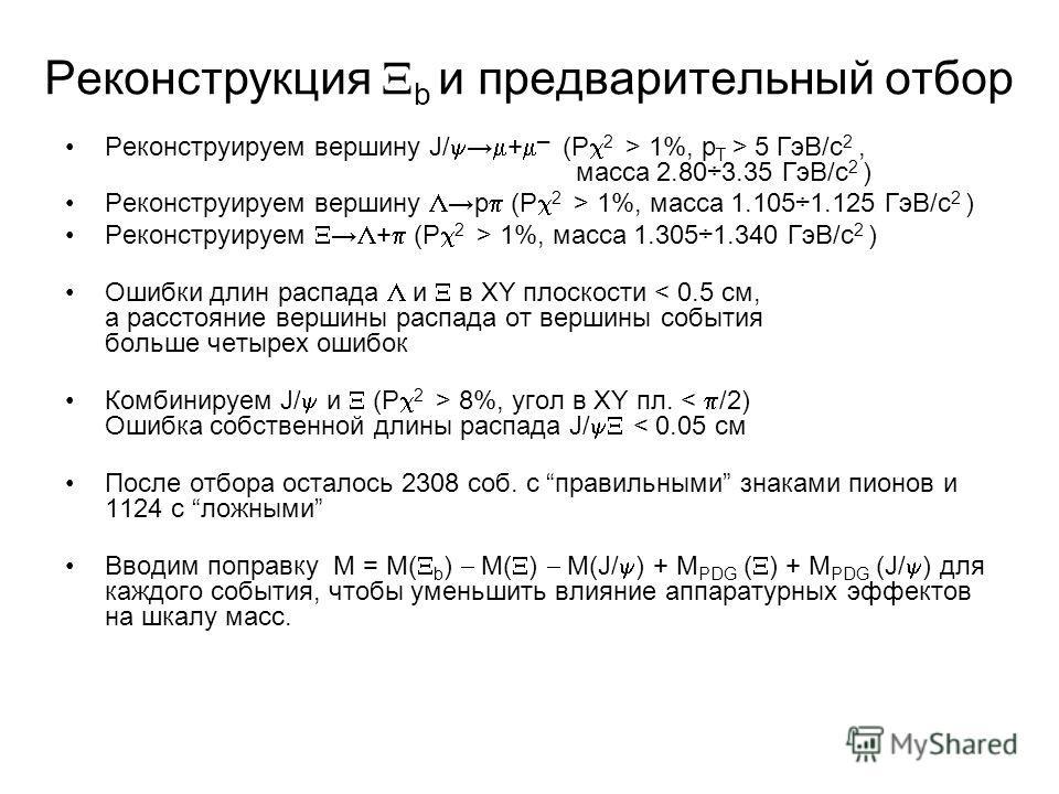 Реконструкция b и предварительный отбор Реконструируем вершину J/ + (P 2 > 1%, p T > 5 ГэВ/с 2, масса 2.80÷3.35 ГэВ/с 2 ) Реконструируем вершину p (P 2 > 1%, масса 1.105÷1.125 ГэВ/с 2 ) Реконструируем + (P 2 > 1%, масса 1.305÷1.340 ГэВ/с 2 ) Ошибки д