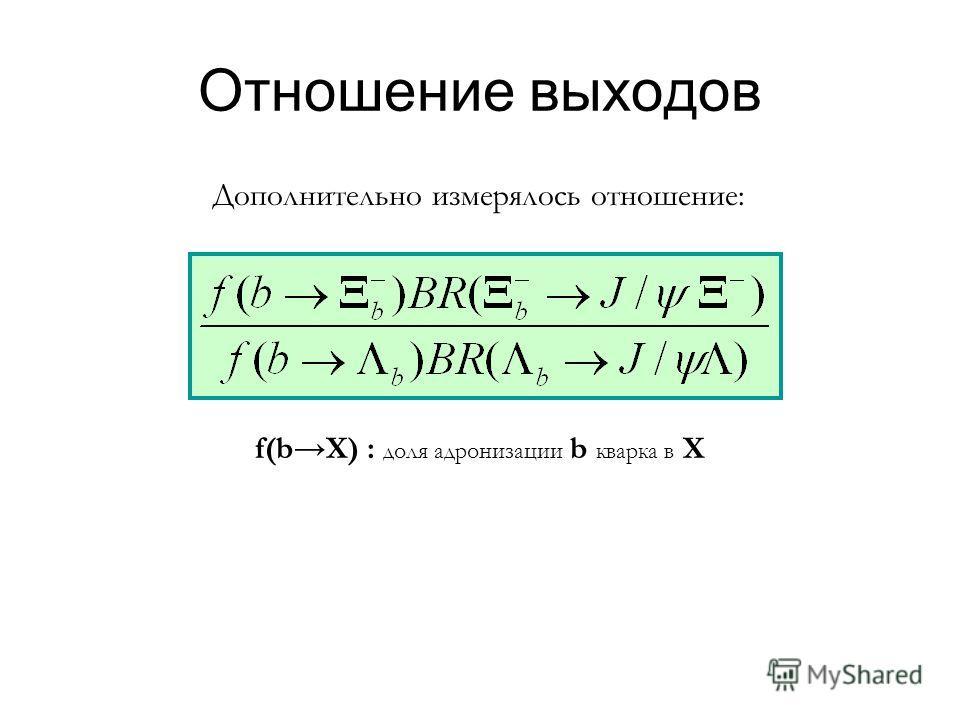 Отношение выходов Дополнительно измерялось отношение: f(bX) : доля адронизации b кварка в X