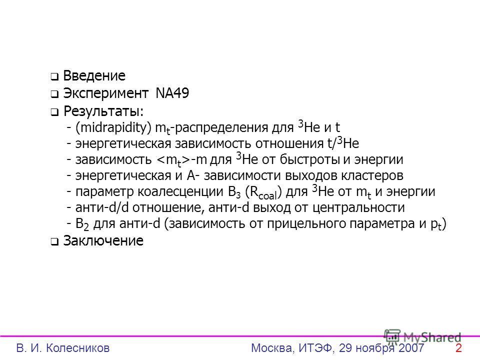 Введение Эксперимент NA49 Результаты : - (midrapidity) m t -распределения для 3 He и t - энергетическая зависимость отношения t/ 3 He - зависимость -m для 3 He от быстроты и энергии - энергетическая и А- зависимости выходов кластеров - параметр коале