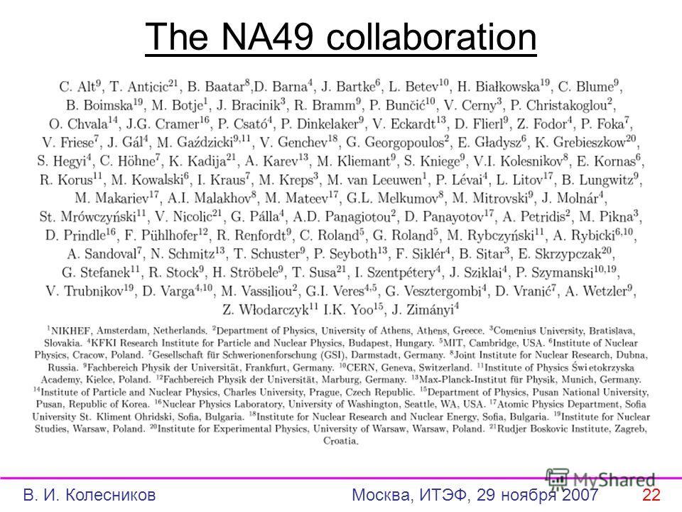 The NA49 collaboration В. И. Колесников Москва, ИТЭФ, 29 ноября 2007 22