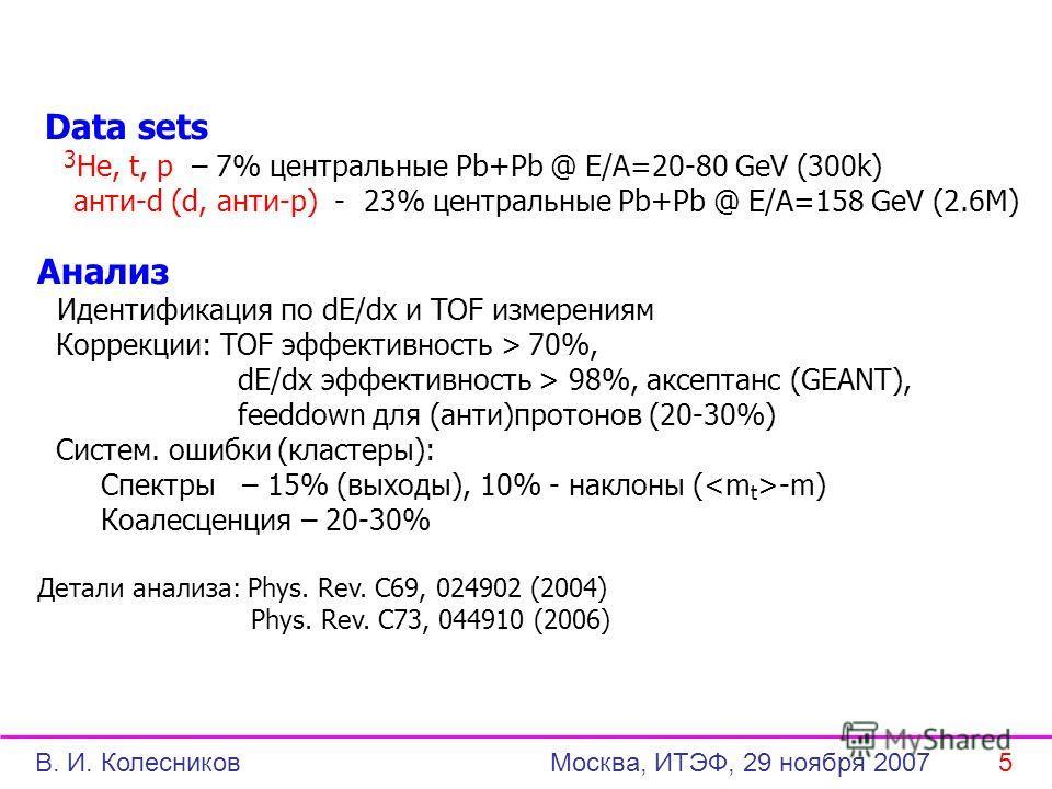 Data sets 3 He, t, p – 7% центральные Pb+Pb @ E/A=20-80 GeV (300k) анти-d (d, анти-p) - 23% центральные Pb+Pb @ E/A=158 GeV (2.6M) Анализ Идентификация по dE/dx и TOF измерениям Коррекции: TOF эффективность > 70%, dE/dx эффективность > 98%, аксептанс