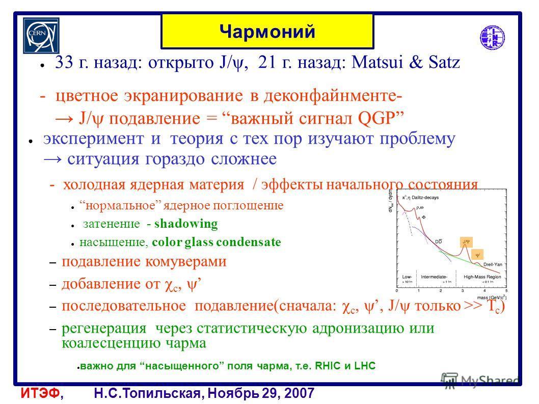 33 г. назад: открыто J/ψ, 21 г. назад: Matsui & Satz - цветное экранирование в деконфайнменте- J/ подавление = важный сигнал QGP эксперимент и теория с тех пор изучают проблему ситуация гораздо сложнее - холодная ядерная материя / эффекты начального