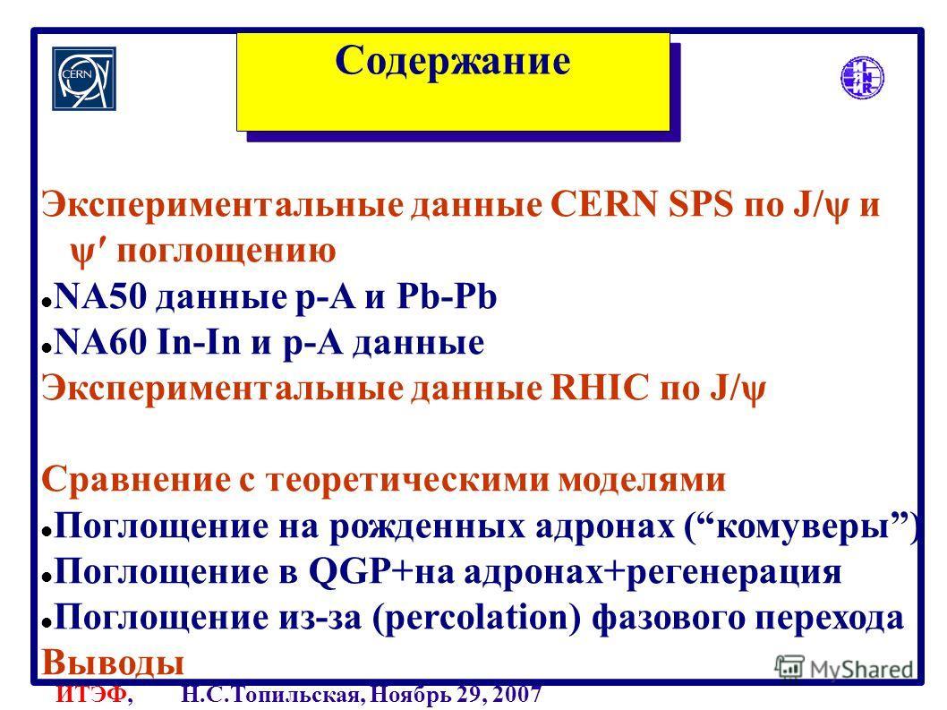 Экспериментальные данные CERN SPS по J/ψ и ψ поглощению l NA50 данные p-A и Pb-Pb l NA60 In-In и р-А данные Экспериментальные данные RHIC по J/ψ Cравнение с теоретическими моделями l Поглощение на рожденных адронах (комуверы) l Поглощение в QGP+на ад