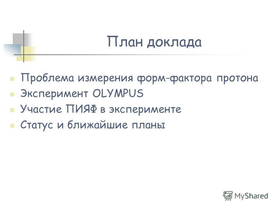 План доклада Проблема измерения форм-фактора протона Эксперимент OLYMPUS Участие ПИЯФ в эксперименте Статус и ближайшие планы