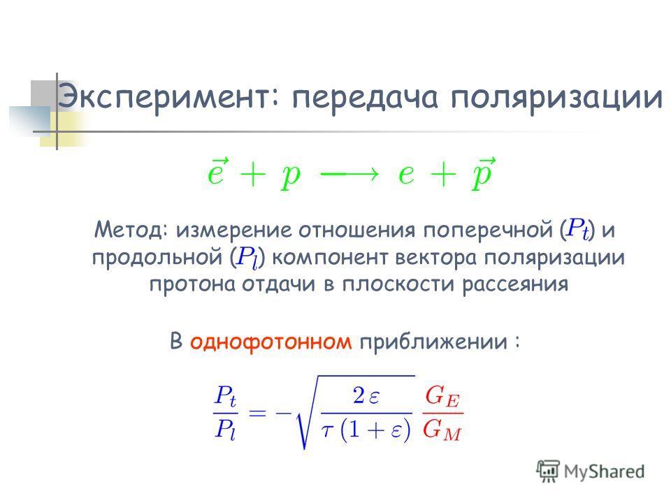 Эксперимент: передача поляризации Метод: измерение отношения поперечной ( ) и продольной ( ) компонент вектора поляризации протона отдачи в плоскости рассеяния В однофотонном приближении :