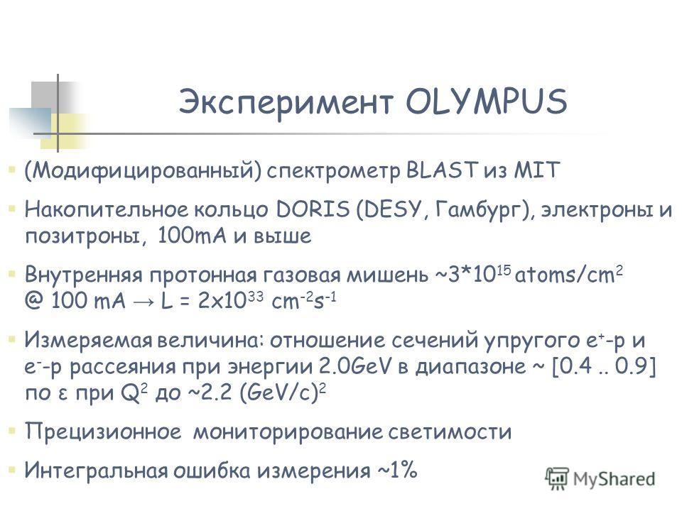 (Модифицированный) спектрометр BLAST из MIT Накопительное кольцо DORIS (DESY, Гамбург), электроны и позитроны, 100mA и выше Внутренняя протонная газовая мишень ~3*10 15 atoms/cm 2 @ 100 mA L = 2x10 33 cm -2 s -1 Измеряемая величина: отношение сечений