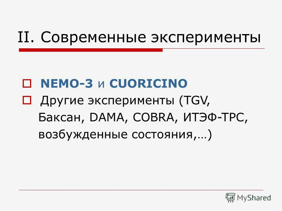 II. Современные эксперименты NEMO-3 и CUORICINO Другие эксперименты (TGV, Баксан, DAMA, COBRA, ИТЭФ-TPC, возбужденные состояния,…)