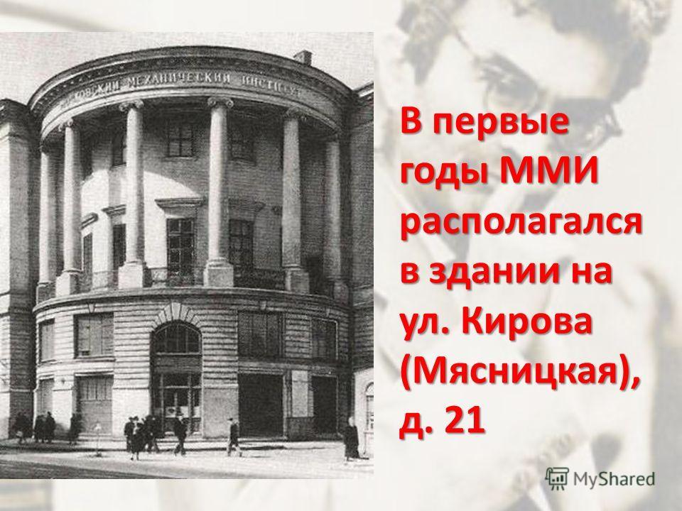 В первые годы ММИ располагался в здании на ул. Кирова (Мясницкая), д. 21