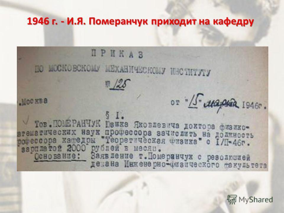 1946 г. - И.Я. Померанчук приходит на кафедру