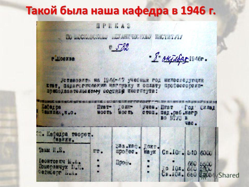 Такой была наша кафедра в 1946 г.