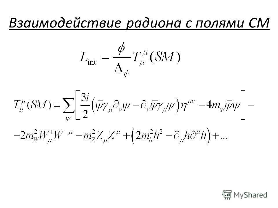 Взаимодействие радиона с полями СМ