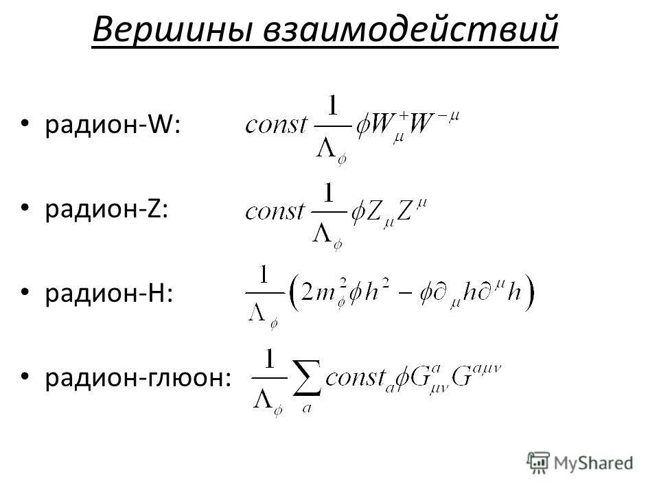 Вершины взаимодействий радион-W: радион-Z: радион-H: радион-глюон:
