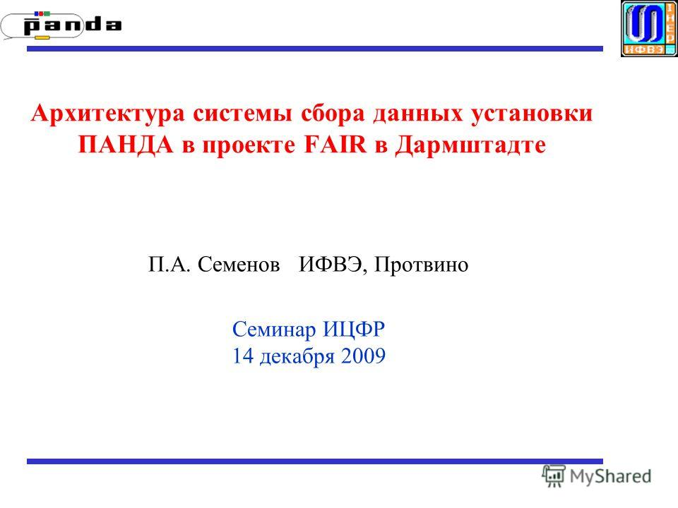 Архитектура системы сбора данных установки ПАНДА в проекте FAIR в Дармштадте П.А. Семенов ИФВЭ, Протвино Семинар ИЦФР 14 декабря 2009