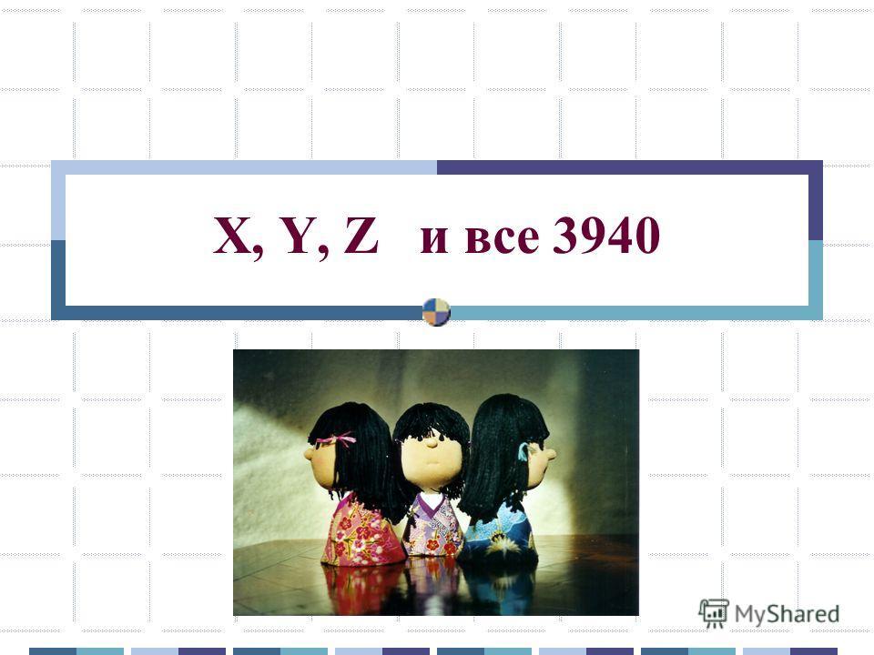 X, Y, Z и все 3940
