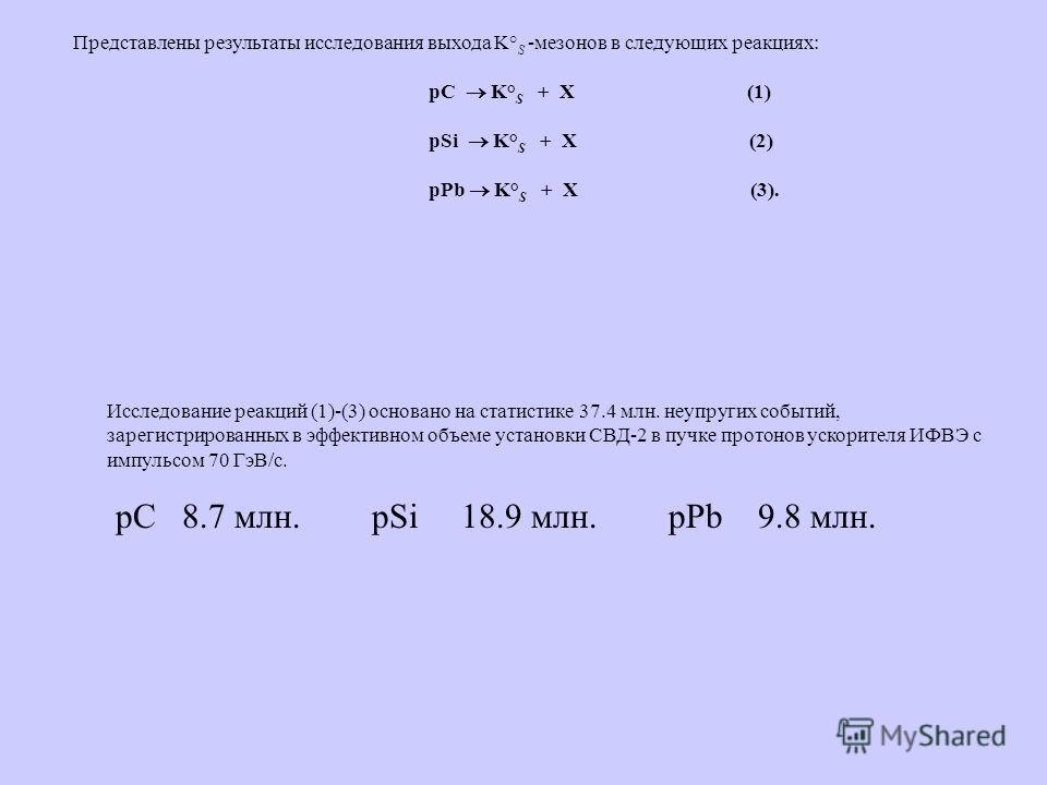 Изучение образования нейтральных каонов в рС, рSi и pPb соударениях при 70 ГэВ/с. (СВД-2 Сотрудничество) Представлены результаты исследования выхода K° S -мезонов в следующих реакциях: pC K° S + X (1) pSi K° S + X (2) pPb K° S + X (3). Исследование р