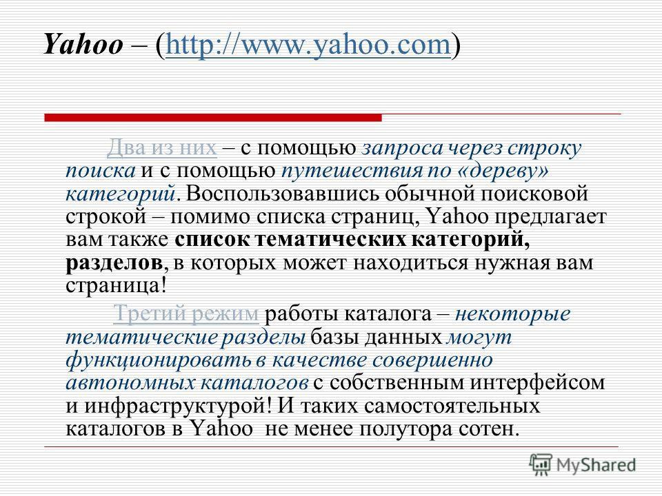 Yahoo – (http://www.yahoo.com)http://www.yahoo.com Два из них – с помощью запроса через строку поиска и с помощью путешествия по «дереву» категорий. Воспользовавшись обычной поисковой строкой – помимо списка страниц, Yahoo предлагает вам также список