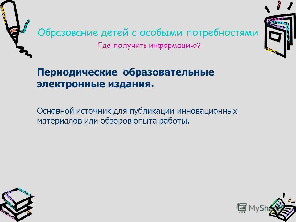 Периодические образовательные электронные издания. Основной источник для публикации инновационных материалов или обзоров опыта работы.