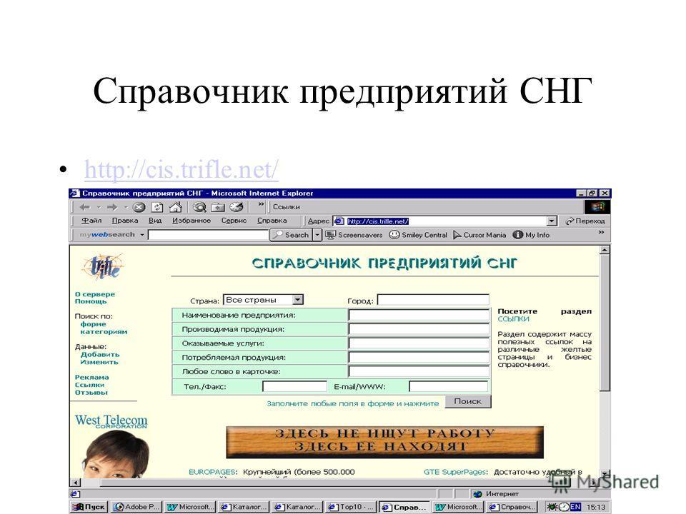 Справочник предприятий СНГ http://cis.trifle.net/