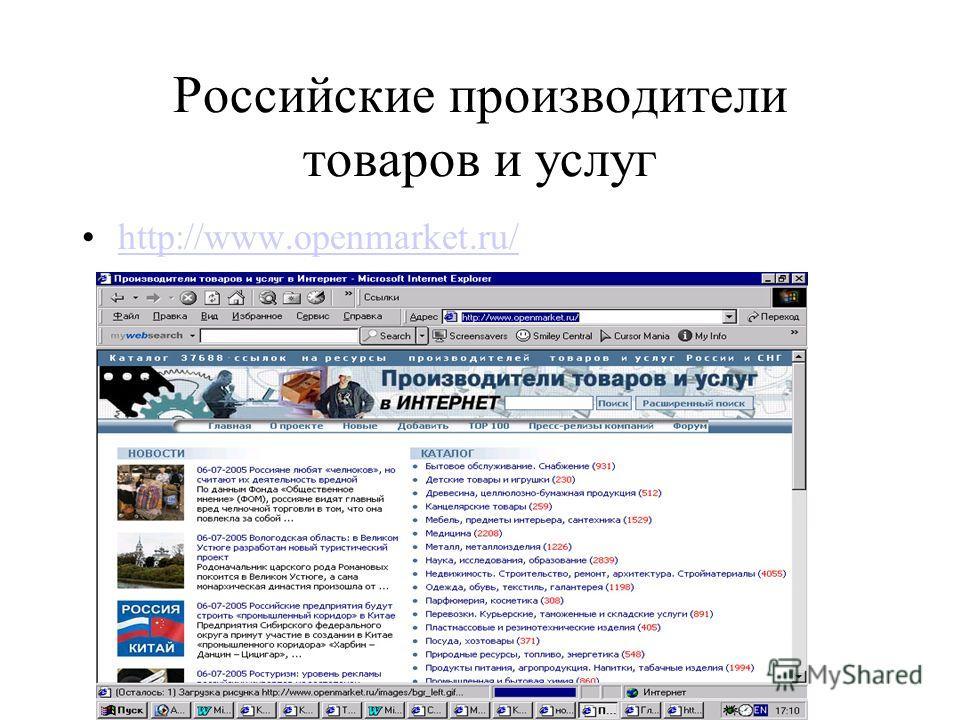 Российские производители товаров и услуг http://www.openmarket.ru/
