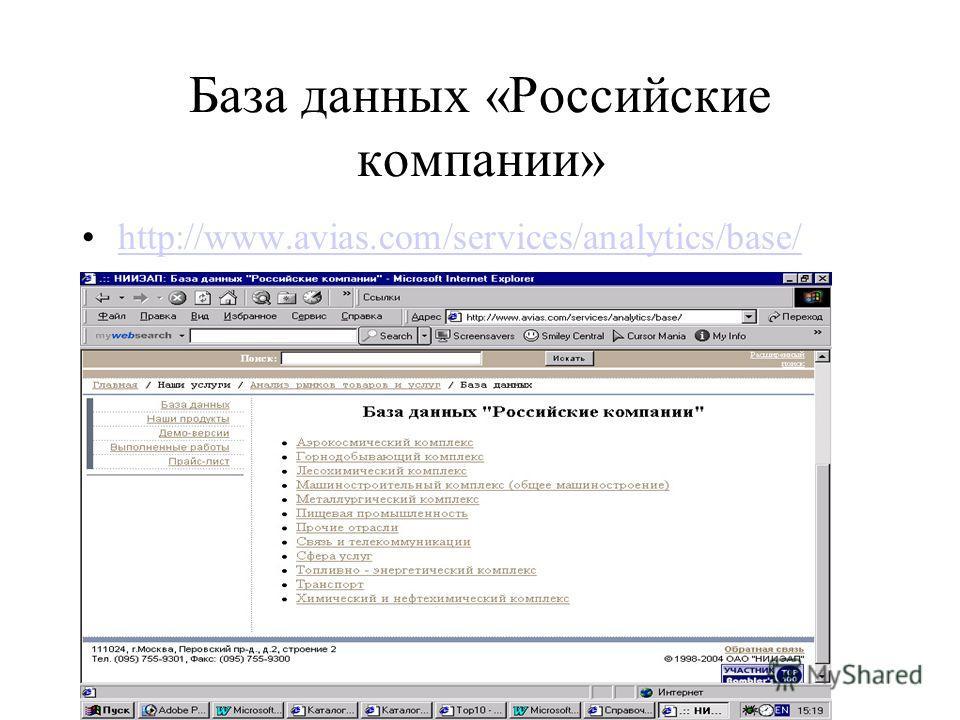 База данных «Российские компании» http://www.avias.com/services/analytics/base/
