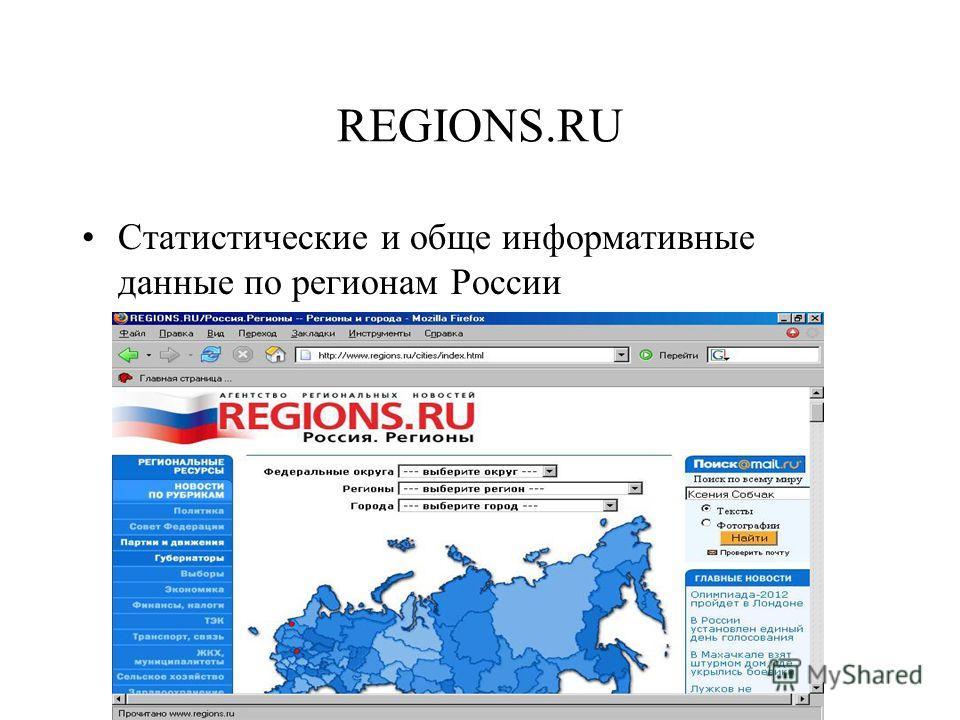 REGIONS.RU Статистические и обще информативные данные по регионам России