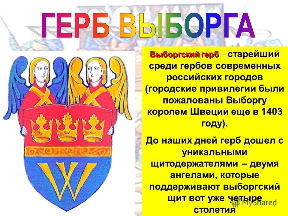 Выборгский герб – старейший среди гербов современных российских городов (городские привилегии были пожалованы Выборгу королем Швеции еще в 1403 году). До наших дней герб дошел с уникальными щитодержателями – двумя ангелами, которые поддерживают выбор