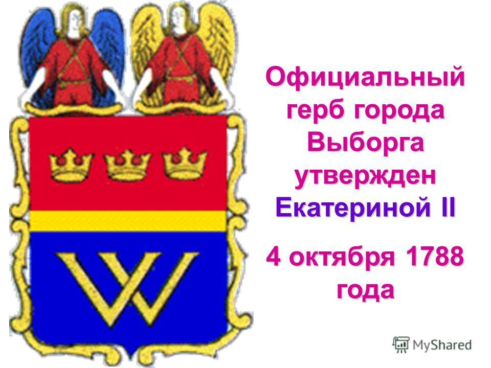 Официальный герб города Выборга утвержден Екатериной II 4 октября 1788 года