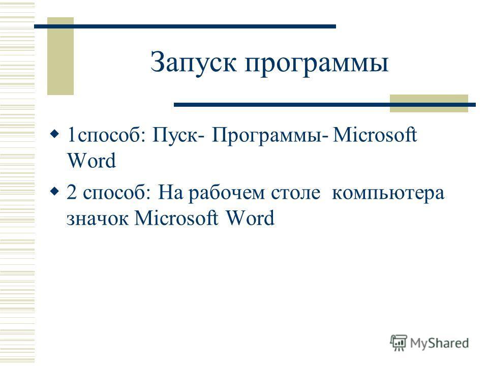 Текстовый редактор Word Семинар проводит: Лежнина Е. А.