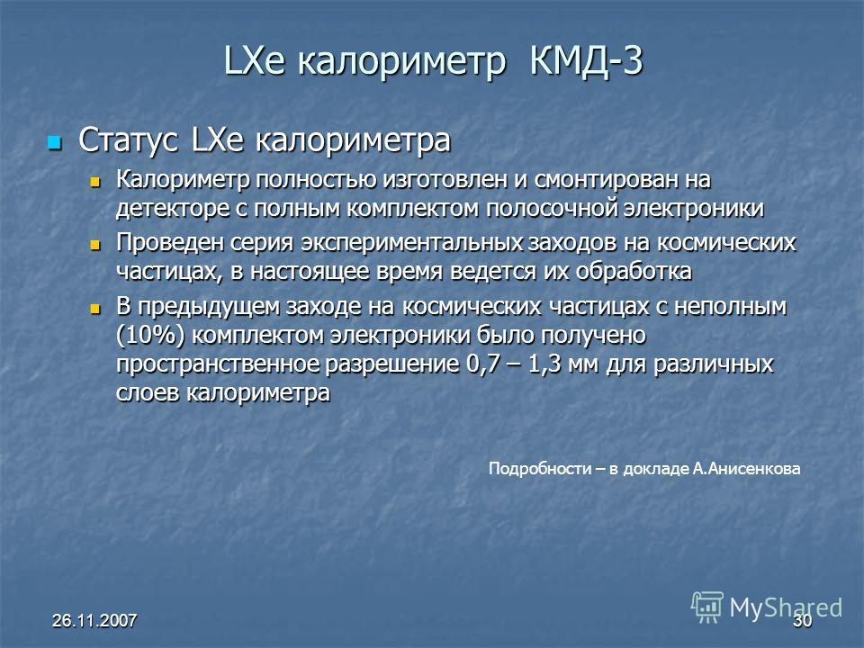 26.11.200730 LXe калориметр КМД-3 Статус LXe калориметра Статус LXe калориметра Калориметр полностью изготовлен и смонтирован на детекторе с полным комплектом полосочной электроники Калориметр полностью изготовлен и смонтирован на детекторе с полным