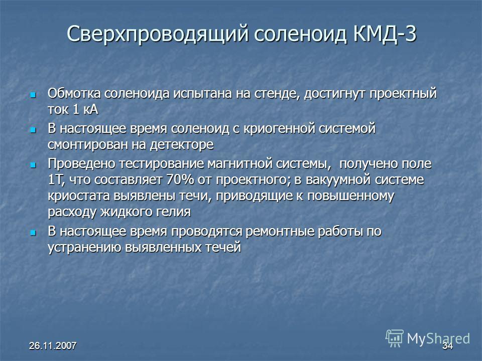 26.11.200734 Сверхпроводящий соленоид КМД-3 Обмотка соленоида испытана на стенде, достигнут проектный ток 1 кА Обмотка соленоида испытана на стенде, достигнут проектный ток 1 кА В настоящее время соленоид с криогенной системой смонтирован на детектор